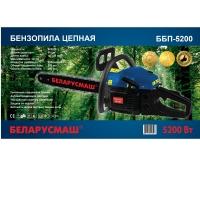 Бензопила Беларусмаш ББП 45-5200 (2 шины, 2 цепи)