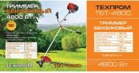 Техпром 4800 (3 диска / 2 бабины)