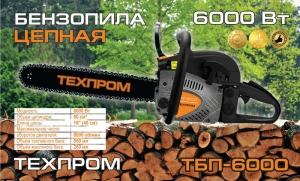 Бензопила Техпром ТБП-6000 (2 шины, 2 цепи)
