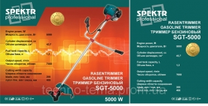 Spektr 5000 (3 диска / 2 бабины)