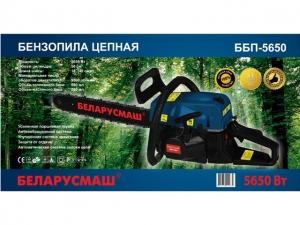 Бензопила Беларусмаш ББП 45-5650 (2 шины, 2 цепи)