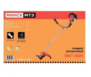 Бензокоса Минск МБТ-5800