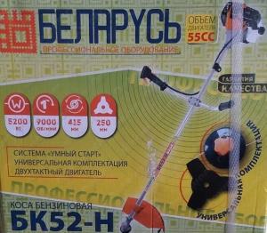 Мотокоса Беларусь БК-52Н