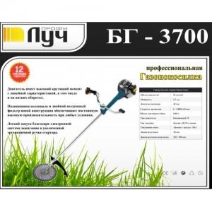 Бензокоса Луч БГ 3700