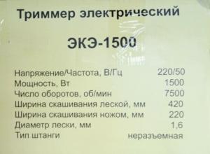 Электротриммер Элпром ЭКЭ-1500