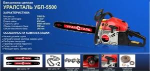 Бензопила УралСталь УБП-5500 (2 шины, 2 цепи)