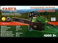 Бензопила Урал Профи УБП-3900 (2 шины, 2 цепи)