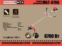 Мотокоса Минск МТЗ МБТ-6700