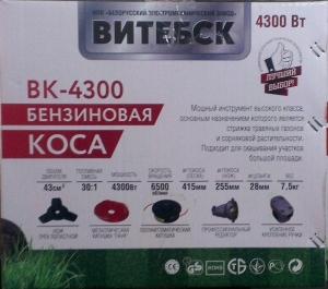 Мотокоса Витебск ВК-4300