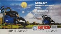 Бензопила Витязь БП-52-5,2